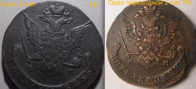 1779г ЕМ 2тип и переходной..png