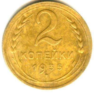 2 коп 1935 (11).jpg