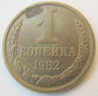 02.1коп.1982г.jpg
