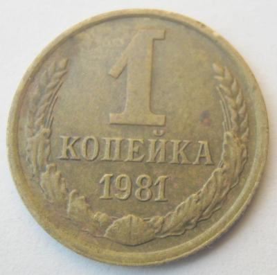 02.1коп.1981г.jpg