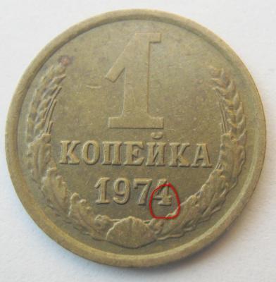 01.1коп.1974г.jpg