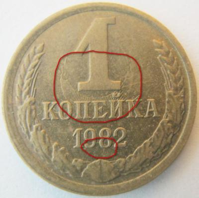 01.1коп.1982г.jpg