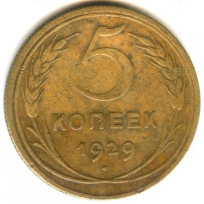 5 коп 1929 (11).jpg