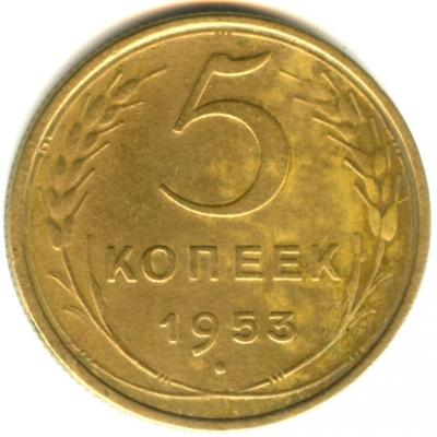 5 коп 1953 (11).jpg