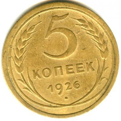 5 коп 1926 (11).jpg