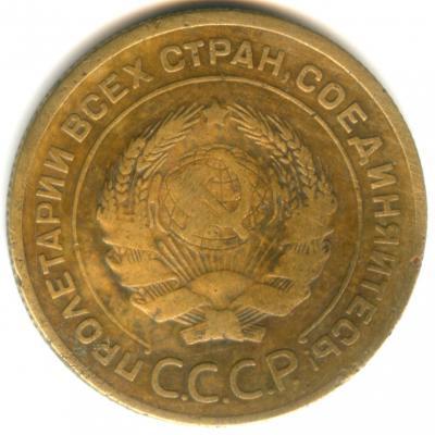 5 коп 1929 (12).jpg