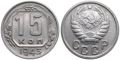 15kop1943.jpg