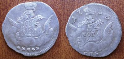 5 копеек 1755.jpg