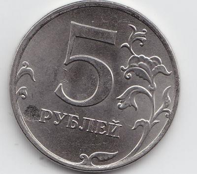 Россия совр. 5 руб. 2009 г.брак.jpg