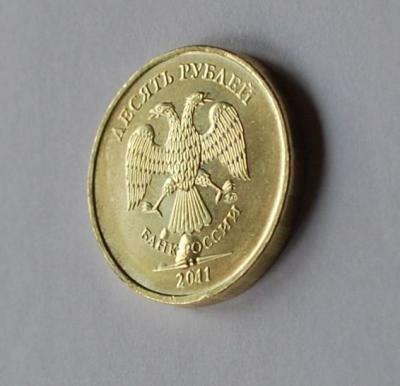 Россия совр. 10 руб. 2011г.2 Брак.jpg