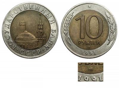 10 рублей 1991 ММД.jpg