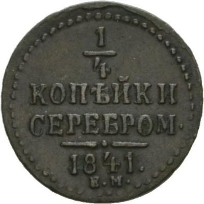 1 из 0 в 1841r.jpg