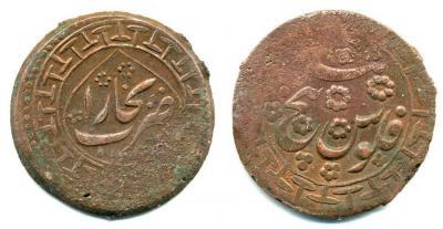 Бухара 5 танга 1336г.х. Али ибн Саид Мир Амин.jpg