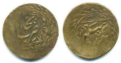 Бухара 10танга 1337г.х.Али ибн Саид Мир Амин.jpg