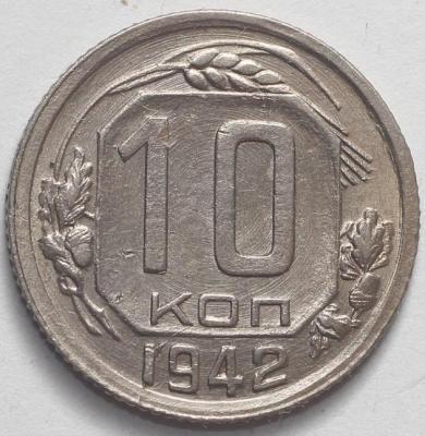 10 коп 1942.jpg