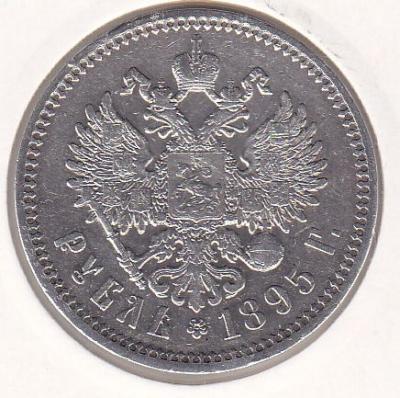 Россия до17г. 1 рубль 1895 г..jpg