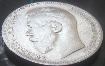 1 рубль 1895.JPG