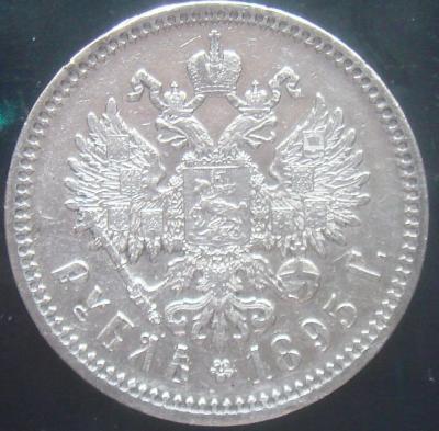1 рубль 1895 г..JPG