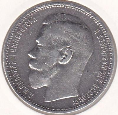 Россия до17г. 1 рубль 1895 г._0001.jpg