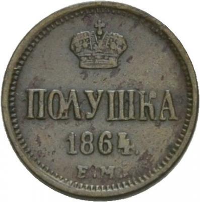 полушка 1864 r.jpg