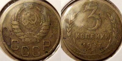 3коп.1937А.jpg