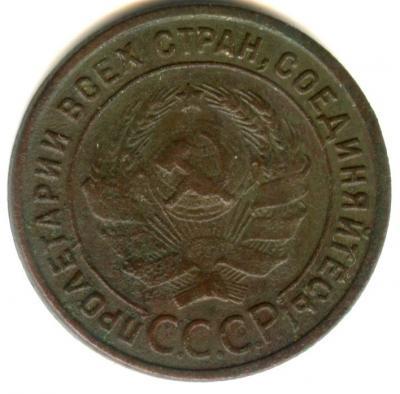 1 коп 1925 (12).jpg