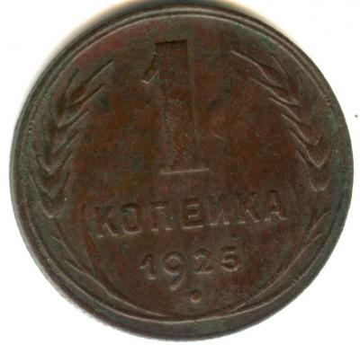 1 коп 1925 (11).jpg