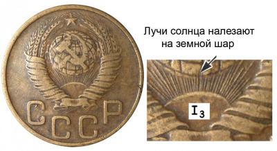 3 копейки 1948 I-3 А.jpg