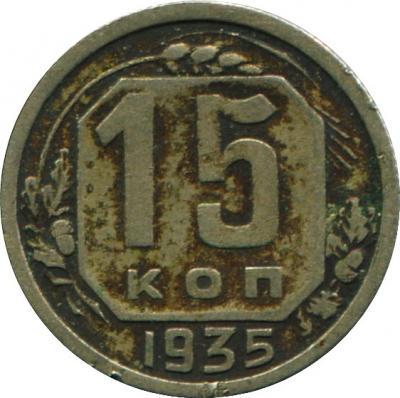 15-1935-реверс.jpg