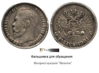 5 рублей 1901 - фальшивая - молоток.jpg