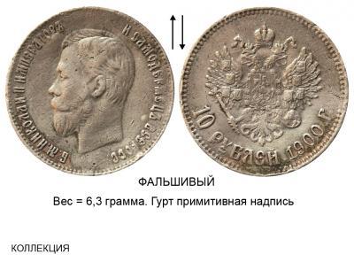 10 рублей 1900.jpg