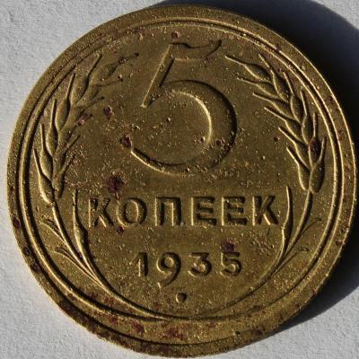 5 копеек 1935 года..JPG