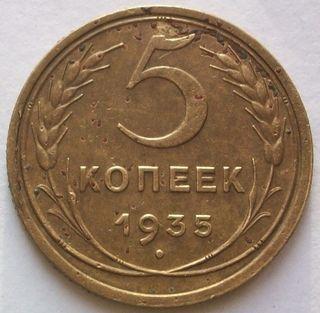 5 копеек 1935 г. ст. тип.jpg