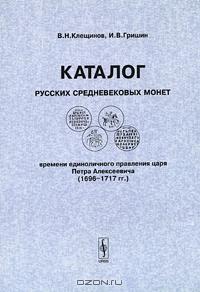 Клещинов Гришин Пётр Алексеевич.jpg