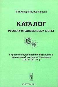 Клещинов Гришин С Ивана Васильевича.jpg