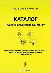 Клещинов Гришин С Алексея Михайловича.jpg