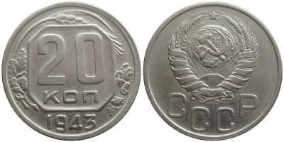20kop1943-1.jpg