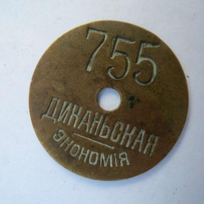 Диканьская экономия_1.jpg