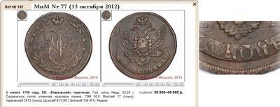 5 kop 1796 EM (PP) s bb.jpg