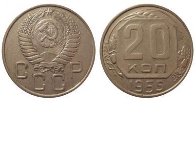 20 копеек 1955 аверс 3 копеек №8 Игорь ВК.jpg