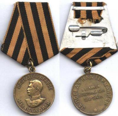 medal__za_pobedu_nad_germaniej.jpg