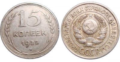 15 копее4к 1925.jpg