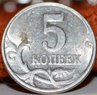5 коп. 1998г.jpg
