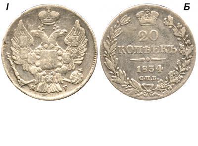 20 копеек 1834 СПБ-НГ I-Б.jpg