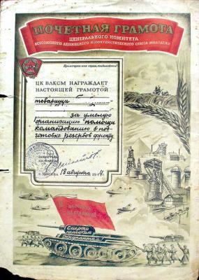 грамота ЦК ВЛКСМ 1944 года - рез.jpg