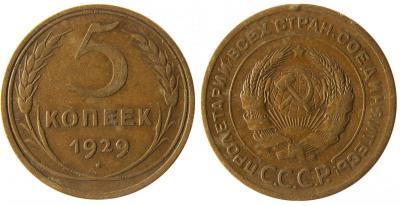 5 копеек 1929.jpg