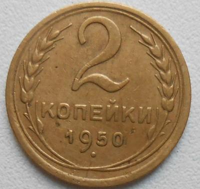 1950а.jpg