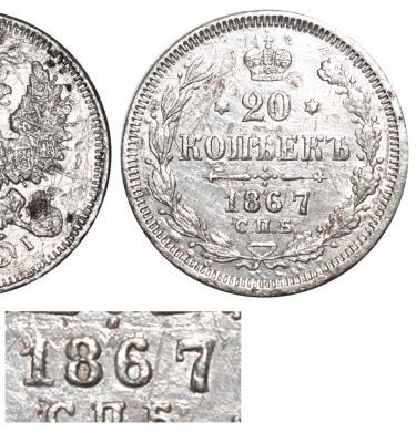 20 копеек 1867 СПБ-HI №5 - коллекция - большая 7.jpg