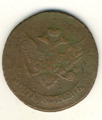 5 коп. 1791 бб..jpg