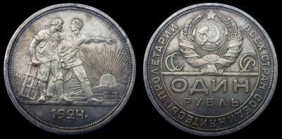 Рубль 1924 г. ШТ.1.2Б.jpg